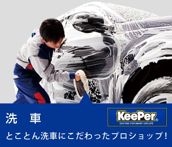 洗車はキーパープロショップの青山商事へ