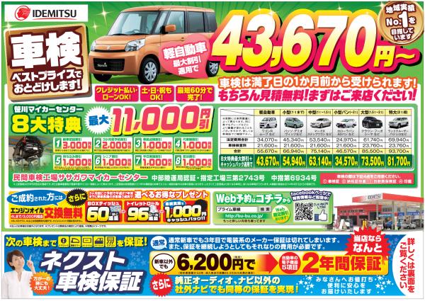 1501青山商事様_車検チラシ05-001