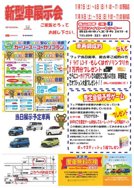 展示会(27年10月笹川)チラシ用-001 (1)