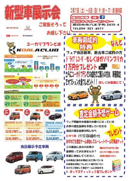展示会(27年2月笹川)チラシ用-001