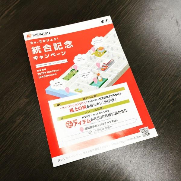 出光昭和シェル統合記念キャンペーン